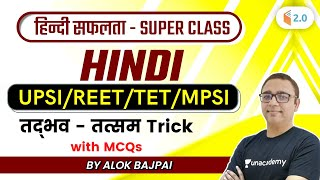 8:00 AM - UPSI/REET/TET/MPSI | Safalta Super Class by Alok Bajpai | तद्भव - तत्सम Trick with MCQs