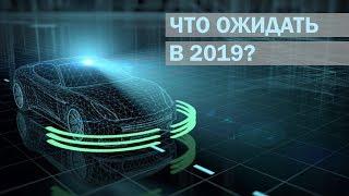 Самые ожидаемые технологии 2019 года