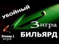 УБОЙНЫЙ БИЛЬЯРД. Эпизод 1. Третья Игра (ЛУЧШИЕ МОМЕНТЫ)