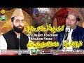 Aa Vi Ja Wallail Zulfan Waleya || Full HD  || Nazir Ijaz Fareedi Qawal || 2019 || Best Qawali