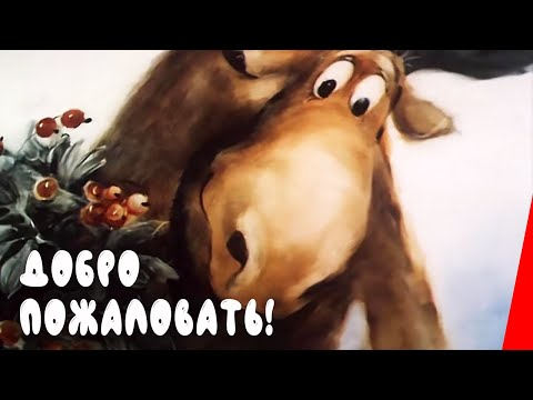 Добро пожаловать! (1986) мультфильм