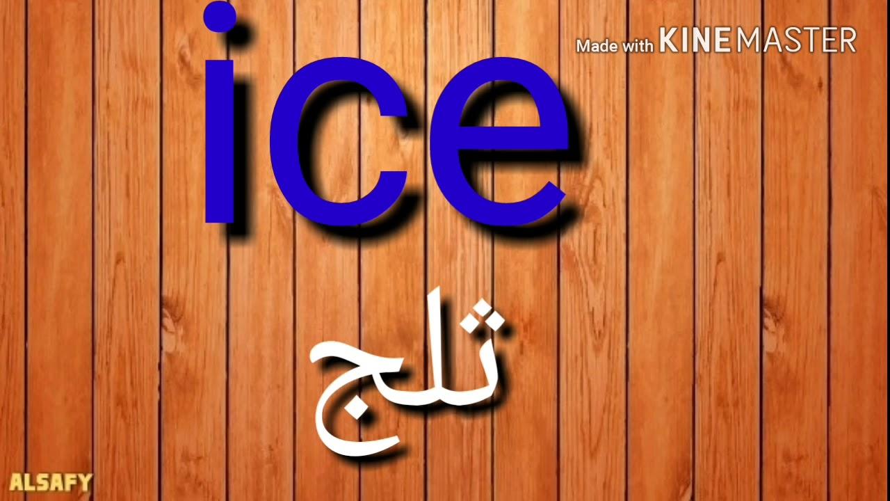 كلمات انجليزية مهمة تبدأ بالحرف I I والحرف J J والحرف K K Youtube
