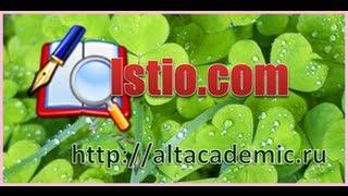 Анализ текста с Istio.com.