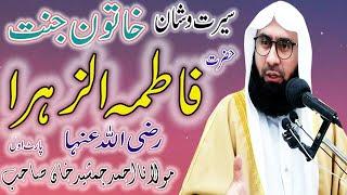 Serat o Shan Syeda Hzrat Fatima R.A New Byan By Molana Ahmad Jamshed Khan 3 July 2020