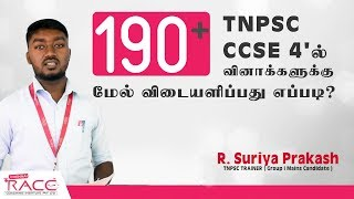How to Score 190+ Questions in TNPSC-CCSE IV - 2017-18(Group IV & VAO)-9351 Vacancies (Tamil)