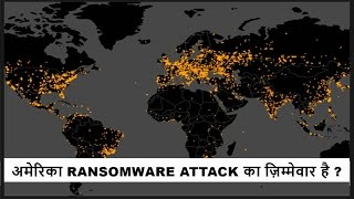 जानिए WannaCry Ransomware Attack का सच |  WannaCry Ransomware explained in Hindi