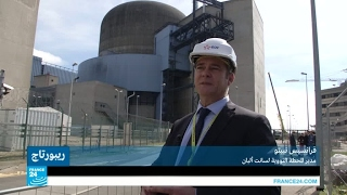 هل المفاعلات النووية الفرنسية آمنة؟