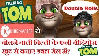 Make Talking Tom Funny Videos    In Double Roll    Full Tutorial    BY Technical idea