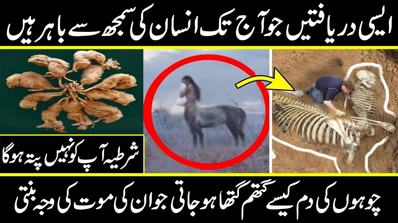 Amazing discoveries from the past that cannot be explained in urdu hindi | Urdu cover