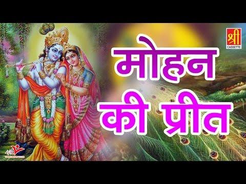Mohan Ki Preet | Superhit Rajasthani Song - Sawari Bai | Latest New Song 2017 | Rajasthan Hits