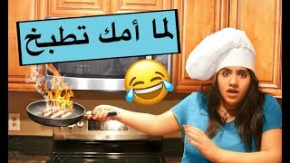 لما امك تطبخ !! | When Your Mom Cook