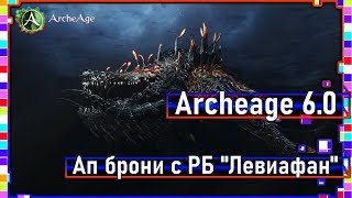 Archeage 6.0 - Ап броні з РБ ''Левіафан'' / Серпневий патч