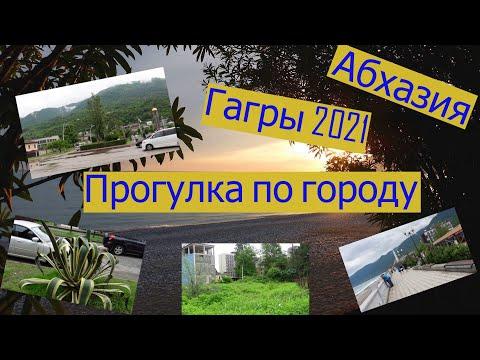 Абхазия. Гагры 2021. Прогулка по городу
