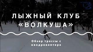 """Обзор трассы """"Волкуша"""" - МО (short). Гид - Ольга Подчуфарова. Проект """"На лыжи!"""""""