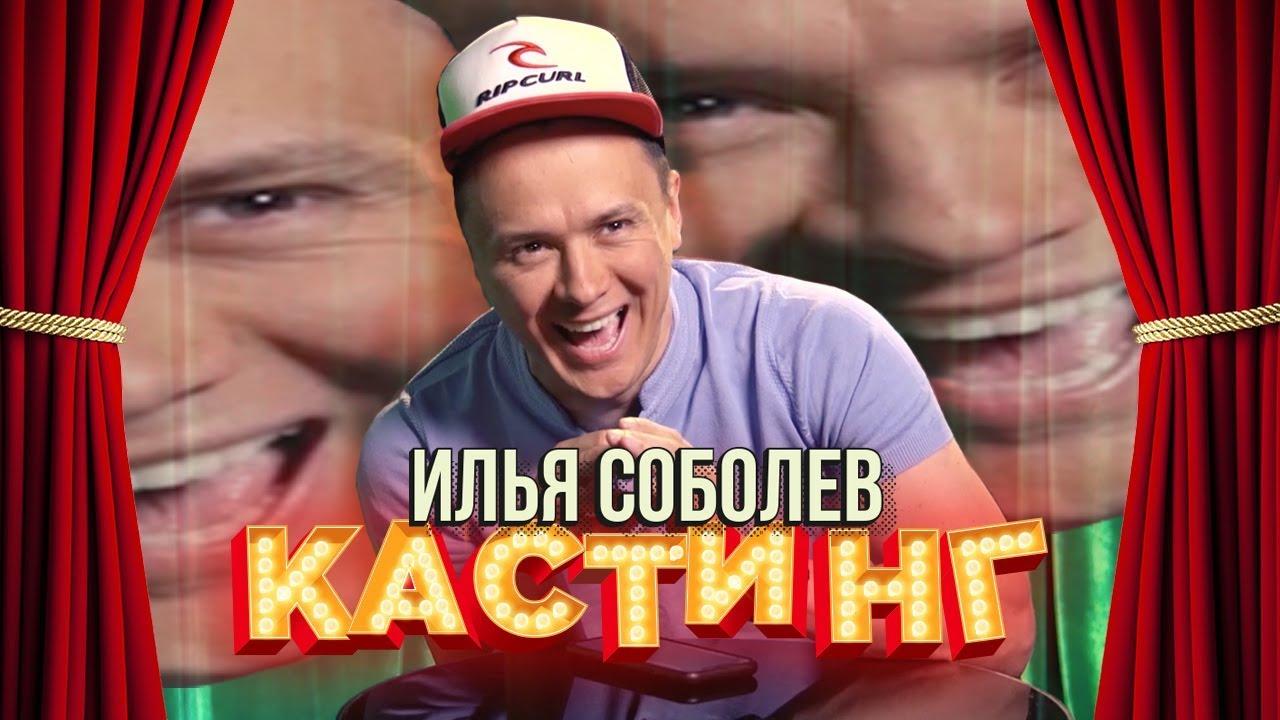 Илья Соболев. Бар в большом городе. Кастинг 2