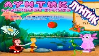 Лунтик. Пропавшие краски #1 Спасаем Луг и Лунтика Детская игра как мультик Развивающее видео