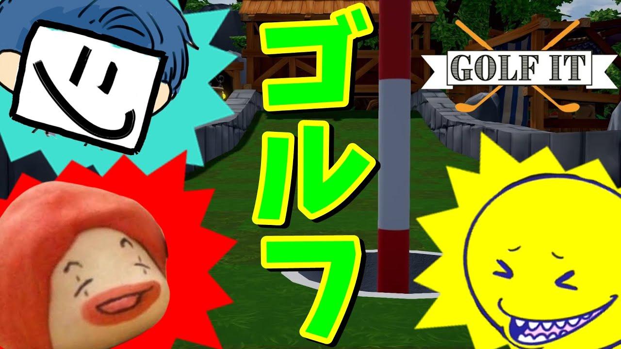 EXAM,あっさりしょこ,フルコンでゴルフ対決-Golf It!【EXAM】