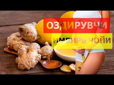 ОЗДИРУВЧИ ИМБИРЬ ЧОЙИ ☕ Имбирный чай для похудения