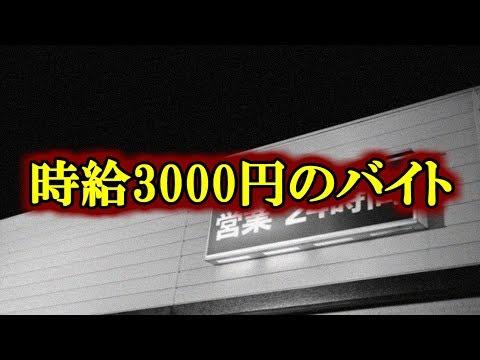 時給3000円のバイト【怖い話】