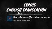 Jony Hammali Navai Bez Tebya Ya Ne Ya Remix English Version Youtube