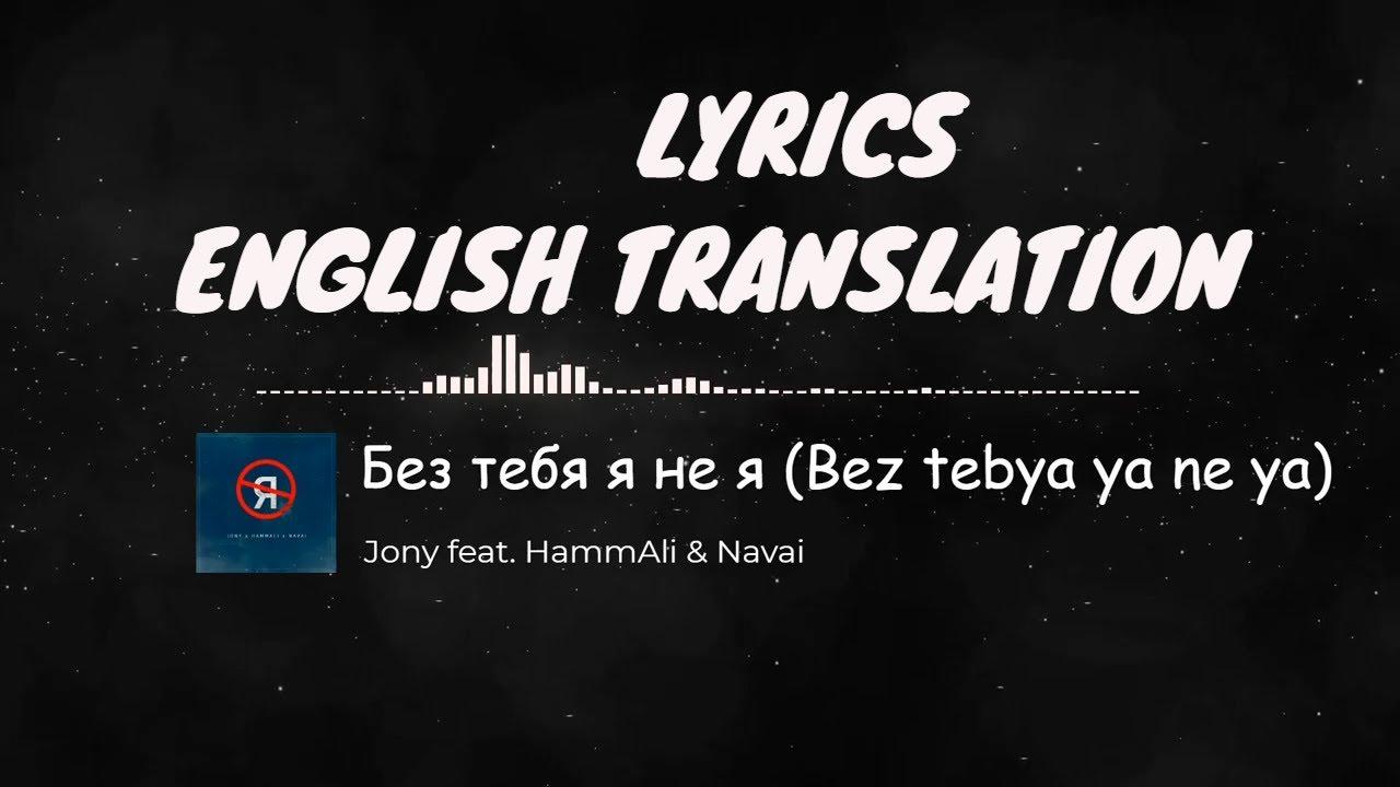 Jony Hammali Navai Bez Tebya Ya Ne Ya English Lyrics Bez Tebya Ya Ne Ya English Translation Smh Youtube