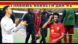 Рекорды Наполи и Реала. Бавария без Ребери. Пике хочет покинуть Испанию Новости футбола #2