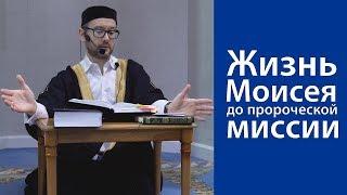 Жизнь Моисея до пророческой миссии