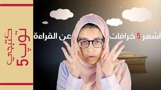 العربي يقرأ 6 دقائق فقط.. 5 خرافات تتعلق بقراءة الكتب