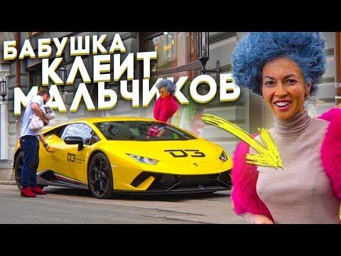 БАБУШКА КЛЕИТ ПАРНЕЙ на ЛАМБОРГИНИ | Gold digger prank