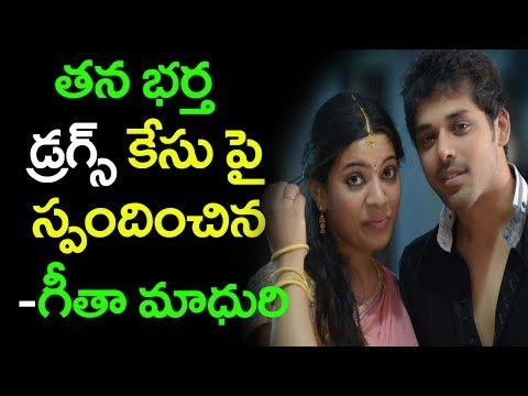 Geetha Madhuri Respond On Husband Nandu Drugs Case || Actor Nandu || Top Telugu Media