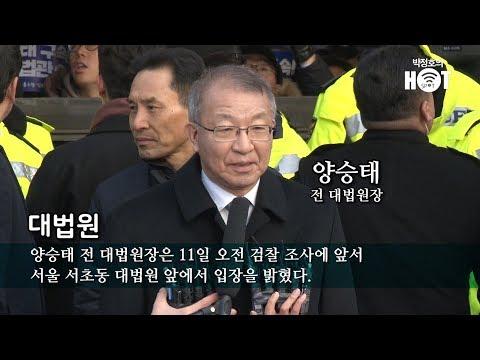 """양승태 전 대법원장 """"부당 인사, 재판 거래 없었다"""""""
