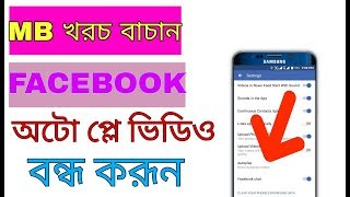 Mb খরচ বাচান। how to trun off facebook autoplay videos for android||Himel360