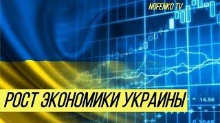 Лучшие в мире: Украина показала колоссальный рост ВВП