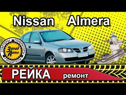 СНЯТИЕ И УСТАНОВКА РЕЙКИ на Nissan Almera N16