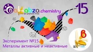 эксперимент 15 металлы активные и неактивные zn 2hcl zncl2 h2