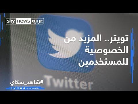 شركة تويتر تعلن عزمها منح المزيد من الخصوصية للمستخدمين  - 05:58-2019 / 12 / 4
