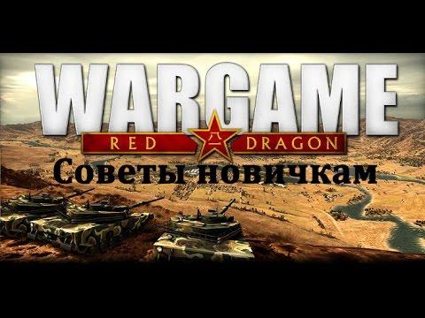 Wargame Red Dragon армия СССР