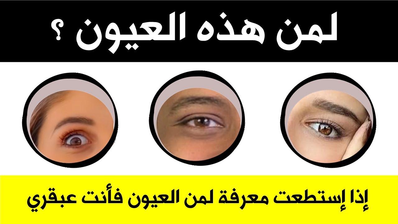 هل تستطيع أن تعرف لمن الصورة من خلال العيون ؟ !!!