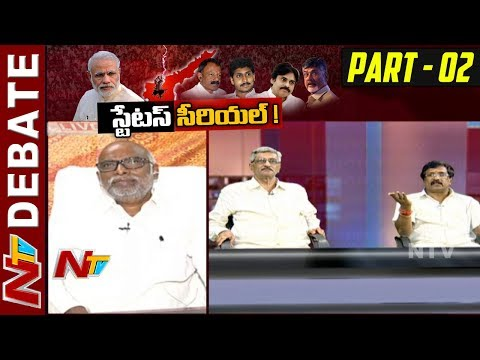 Special Debate On AP Bandh For Special Status & Chandrababu's Hunger Strike || Part 02 || NTV