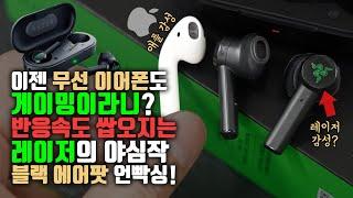 게이밍 무선 이어폰은 실력도 올라가나요? 블랙 에어팟처…