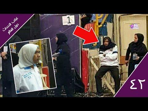إيـران تجبر مدرب رياضى على إرتداء الحجاب !! | غرائب الاحداث حول العالم - الحلقة 42