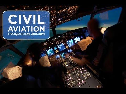 Будни пилота гражданской авиации.