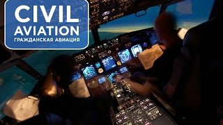 видео пилоты гражданской авиации