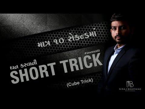 ઘન કરવાની Short Trick, માત્ર 10 સેકન્ડમાં (Cube Trick) #Short Trick 03