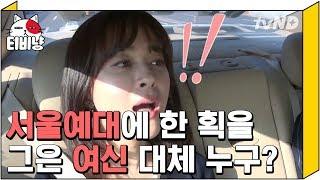 [티비냥] 서울예대 출신 여배우들이 말하는 학교 썰! …