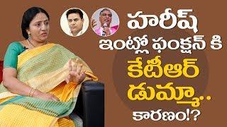 హరీష్ ఇంట్లో ఫంక్షన్ కి కేటీఆర్ డుమ్మా.. కారణం | Ramya Rao about KCR and Harish Rao | TRS Party