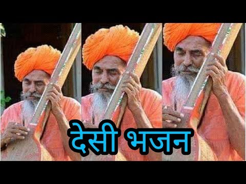 देसी भजन  | धन्ना भारती- सुपर हिट भजन राजस्थानी Marwadi Desi Bhajan