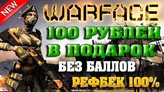 Бесплатные деньги для онлайн игр - Warface, World of Tanks, Warthunder и т.д..