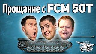 Стрим - Прощание с FCM 50 t - Ржачное соревнование с ЛеВшой и Ангелосом