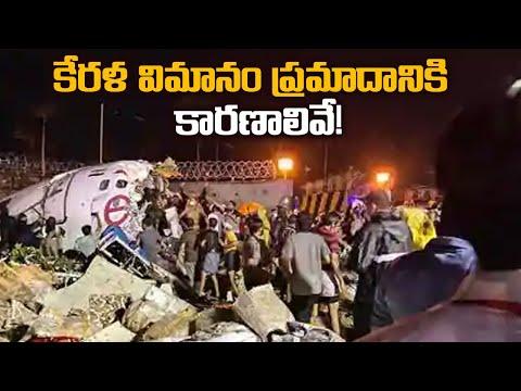 కేరళ విమానం ప్రమాదానికి కారణం? || Major Reason Behind Kerala Flight Crash || Sumantv News